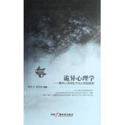 诡异心理学--揭开心灵深处不为人知的秘密/神奇心理学系列丛书