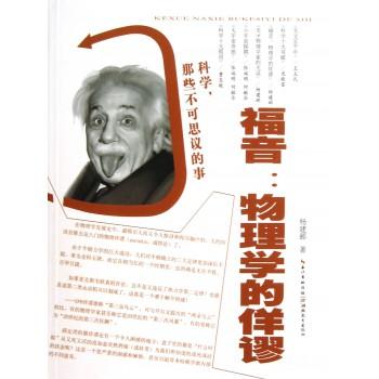 福音--物理学的佯谬/科学那些不可思议的事