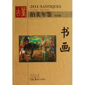 书画(全彩版)/2013古董拍卖年鉴