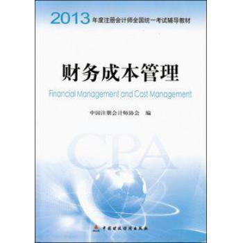 财务成本管理(2013年度注册会计师全国统一考试辅导教材)