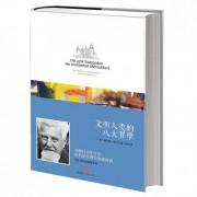 文明人类的八大罪孽(精)/洛伦茨科普经典系列
