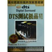 CD-dts DTS测试极品<Ⅵ>(2碟装)