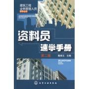资料员速学手册(第2版)/建筑工程业务管理人员速学丛书
