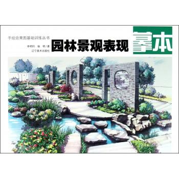 园林景观表现摹本/手绘效果图基础训练丛书