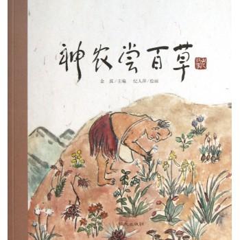 神农尝百草/老故事