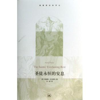 圣徒永恒的安息/基督教经典译丛