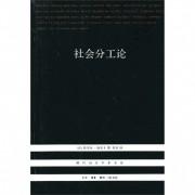 社会分工论/现代西方学术文库