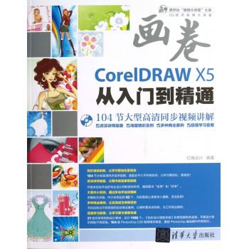 CorelDRAW X5从入门到精通(附光盘)/清华社视频大讲堂大系