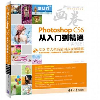 Photoshop CS6从入门到精通(附光盘实例版)/清华社视频大讲堂大系
