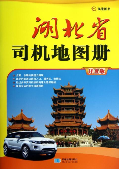 湖北省司机地图册(详查版)