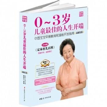 0-3岁儿童*佳的人生开端(中国宝宝早期教育和潜能开发指南高危儿卷)/妈咪学堂