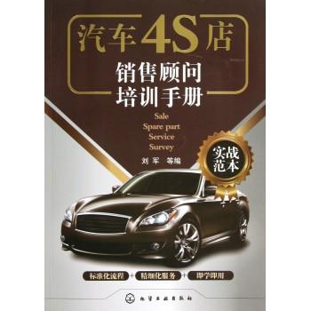 汽车4S店销售顾问培训手册(实战范本)