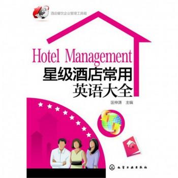 星级酒店常用英语大全/酒店餐饮企业管理工具箱