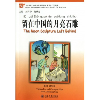 留在中国的月亮石雕(附光盘汉语风中文分级系列读物第3级750词级)