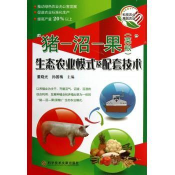 猪-沼-果<菜粮>生态农业模式及配套技术