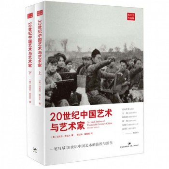 20世纪中国艺术与艺术家(上下)