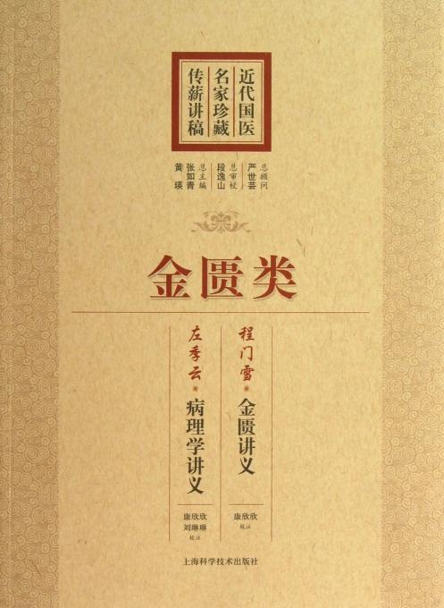 近代国医名家珍藏传薪讲稿(金匮类)