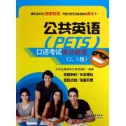 公共英语<PETS>口语考试高分秘笈(2\3级)