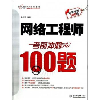 网络工程师考前冲刺100题(软考冲刺100题)