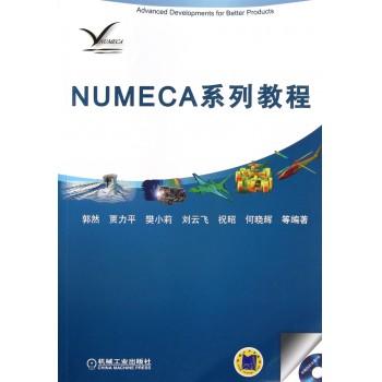 NUMECA系列教程(附光盘)