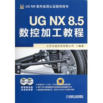 UG NX8.5数控加工教程(附光盘UG NX软件应用认证指导用书)
