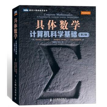 具体数学(计算机科学基础第2版)/图灵计算机科学丛书