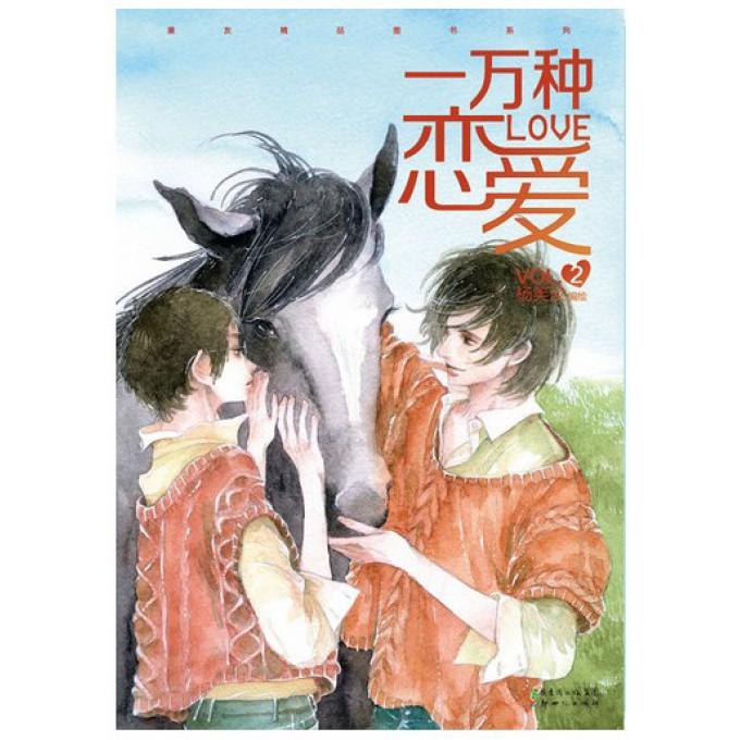 一万种恋爱(VOL.2)/漫友精品图书系列