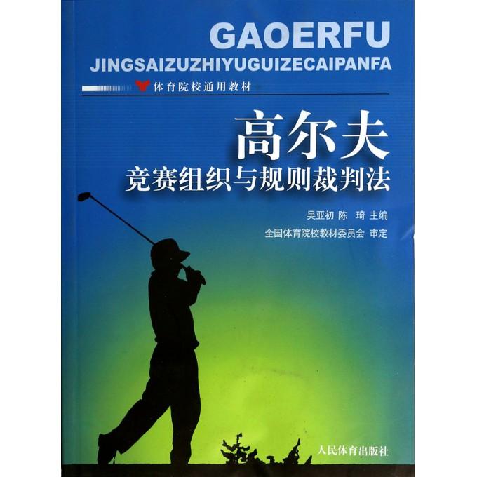 高尔夫竞赛组织与规则裁判法(体育院校通用教材)
