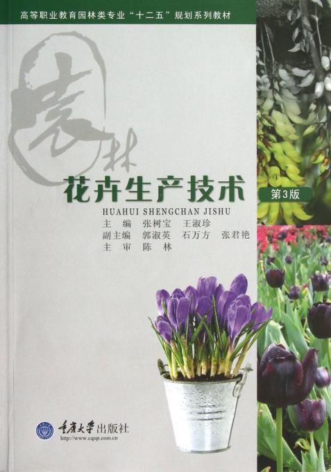 花卉生产技术(附光盘第3版高等职业教育园林类专业十二五规