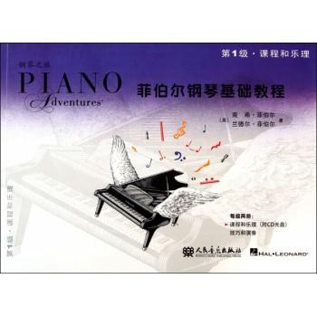 菲伯尔钢琴基础教程(附光盘**级课程和乐理)