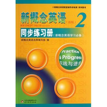 新概念英语<新版>同步练习册(2实践与进步新概念英语学习必备)