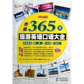 终*365天旅游英语口语大全(附光盘)