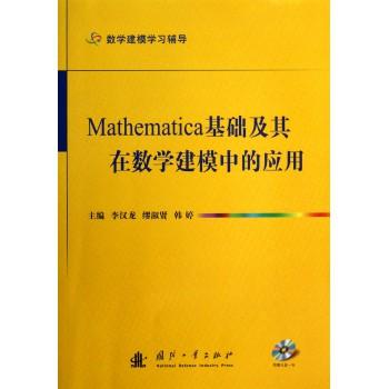 Mathematica基础及其在数学建模中的应用(附光盘数学建模学习辅导)