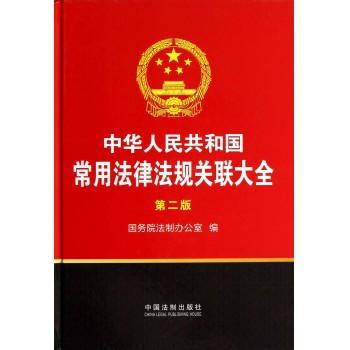 中华人民共和国常用法律法规关联大全(第2版)(精)