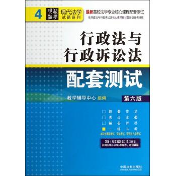 行政法与行政诉讼法配套测试(第6版*新高校法学专业核心课程配套测试)/现代法学试题系列