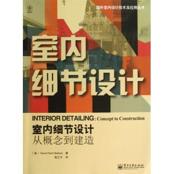 室内细节设计(从概念到建造)/国外室内设计技术及应用丛书