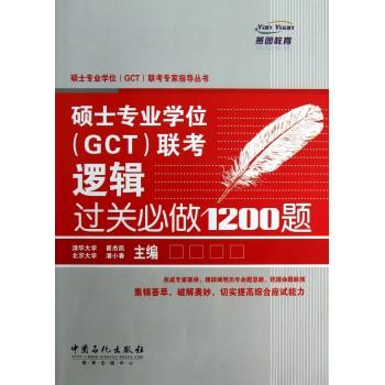 硕士专业学位<GCT>联考逻辑过关必做1200题/硕士专业学位GCT联考专家指导丛书