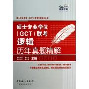 硕士专业学位<GCT>联考逻辑历年真题精解/硕士专业学位GCT联考专家指导丛书