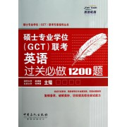 硕士专业学位<GCT>联考英语过关必做1200题/硕士专业学位GCT联考专家指导丛书