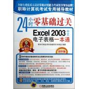 24小时零基础过关(附光盘Excel2003中文电子表格一本通双色版职称计算机考试专用辅导教材)