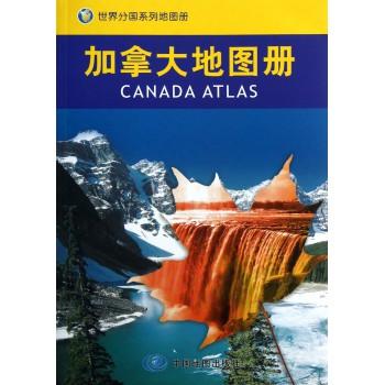 加拿大地图册/世界分国系列地图册