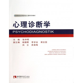 心理诊断学(高等院校应用型专业心理学系列教材)