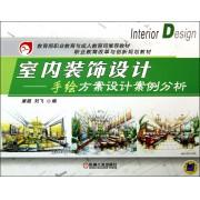 室内装饰设计--手绘方案设计案例分析(职业教育改革与创新规划教材)