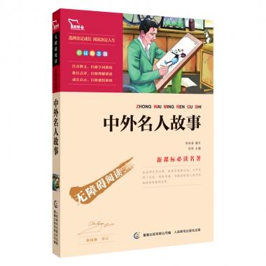 中外名人故事(彩插励志版无障碍阅读)/新课标必读名著