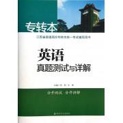 专转本英语真题测试与详解(江苏省普通高校专转本统一考试辅导用书)
