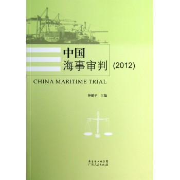 中国海事审判(2012)