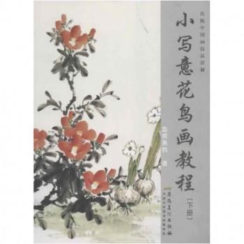 小写意花鸟画教程(下传统中国画技法详解)