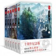 诛仙(共6册10周年纪念版)