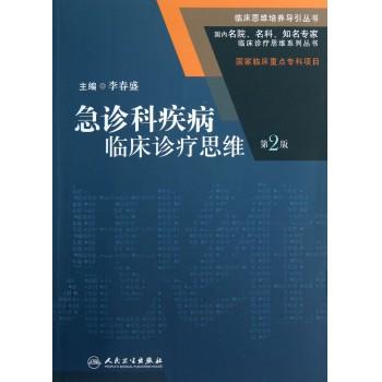 急诊科疾病临床诊疗思维(第2版)/国内名院名科知名专家临床诊疗思维系列丛书