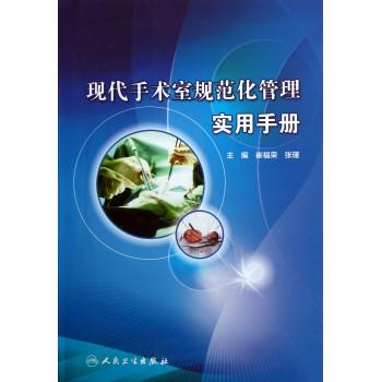 现代手术室规范化管理实用手册